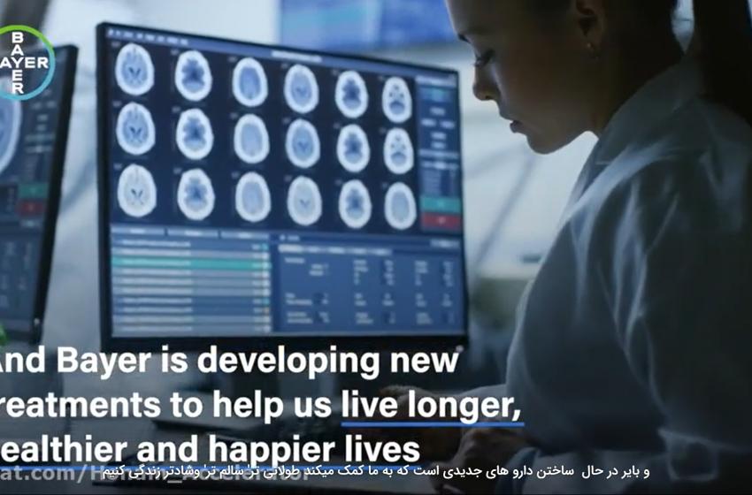 ویدیو | معرفی حوزه سلامت مصرف کننده شرکت بایر