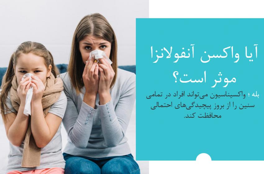 sanofi و واکسن آنفولانزا ؛ آیا از آنفولانزا باید ترسید؟