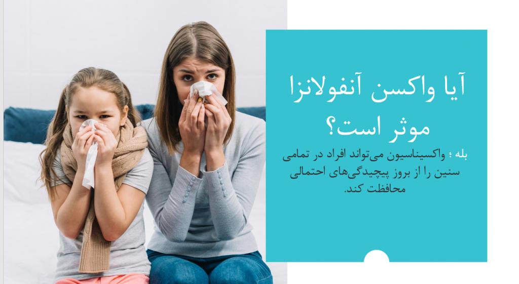 sanofi واکسن آنفولانزا